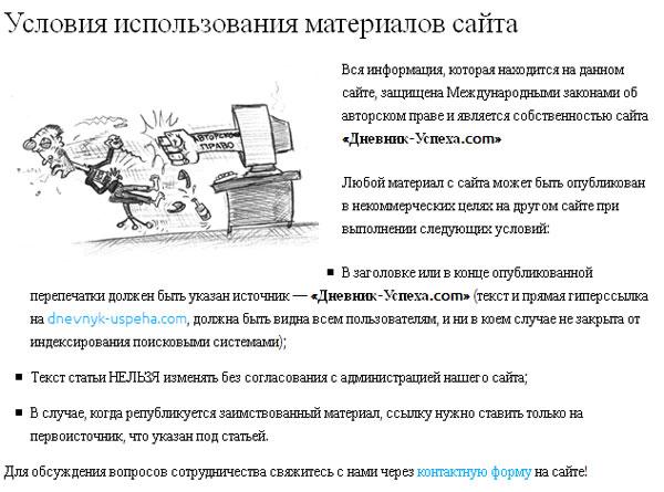 struktura-bloga-usloviya-ispol'zovaniya