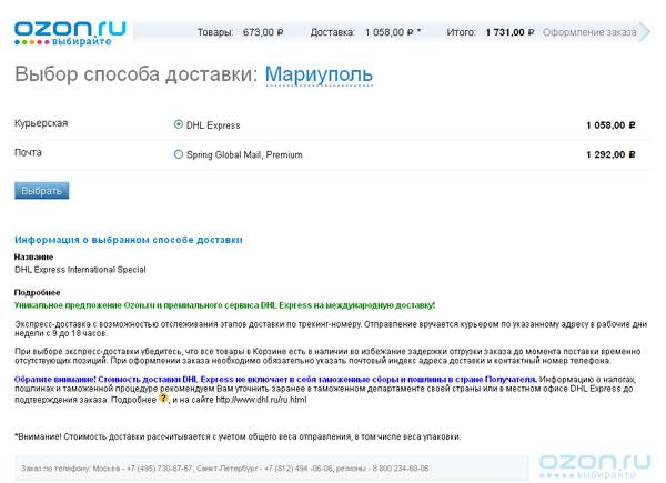 struktura-internet-magazina-oformlenie-zakaza