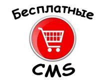 luchshie-cms-dlya-internet-magazina