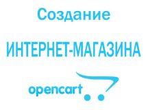 sozdanie-internet-magazina-na-opencart