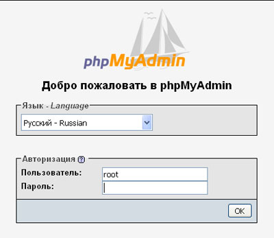 sozdanie-internet-magazina-na-opencart-phpmyadmin-login