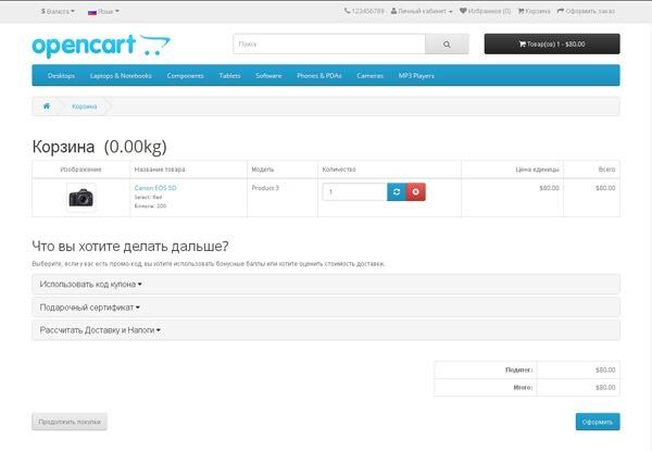 sozdanie-internet-magazina-na-opencart-russkaya-vitrina-2