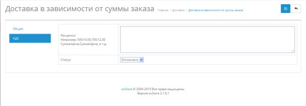 ocstore-russkij-opencart-dostavka
