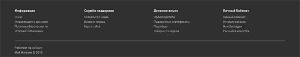 ocstore-russkij-opencart-ocstore-footer