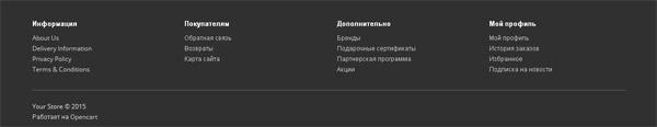 ocstore-russkij-opencart-opencart-footer