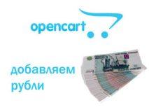 opencart-dobavlyaem-rubli