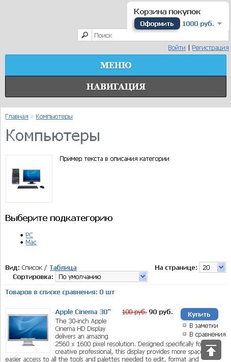 openshop-krossplatformennaya-sborka-opencart-mobile