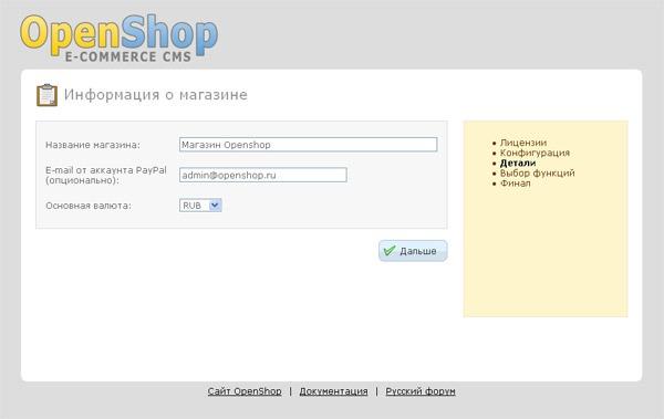 openshop-krossplatformennaya-sborka-opencart-ustanovka3