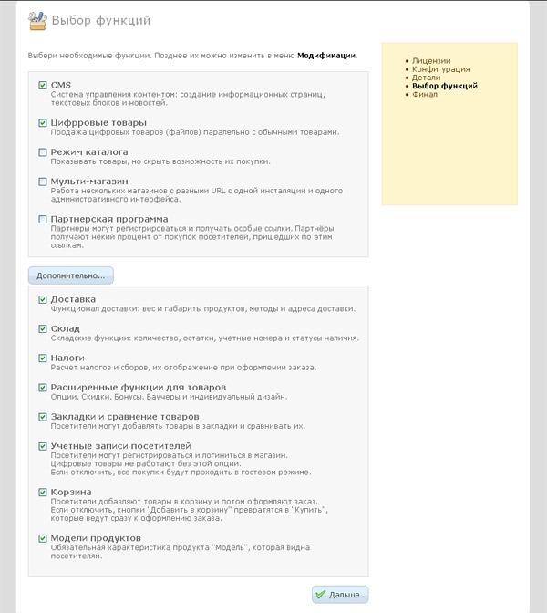 openshop-krossplatformennaya-sborka-opencart-ustanovka4