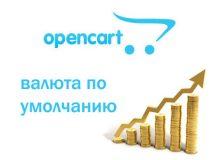 opencart-valyuta-po-umolchaniyu