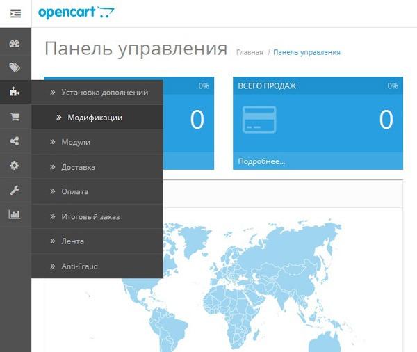 ustanovka-modulej-opencart-modifikacii