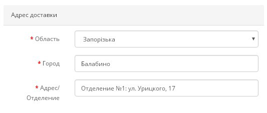 modul-opencart-novaya-pochta-API2-1