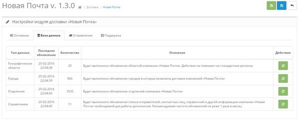 modul-opencart-novaya-pochta-API2-6
