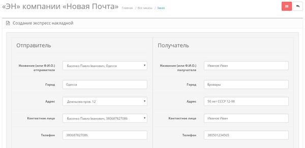 modul-opencart-novaya-pochta-API2-formirovanie-nakladnoj