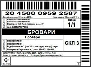 modul-opencart-novaya-pochta-API2-markirovki