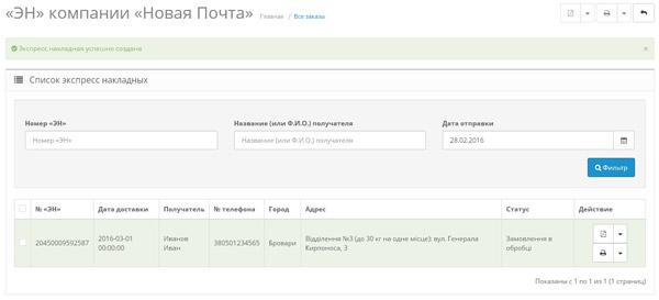 modul-opencart-novaya-pochta-API2-spisok-nakladnyh