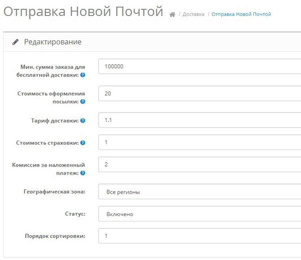 modul-opencart-novaya-pochta-mstkalenko-4