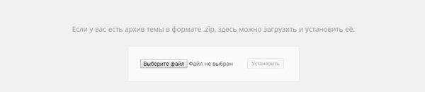 ustanovka-shablona-wordpress-zagruzka