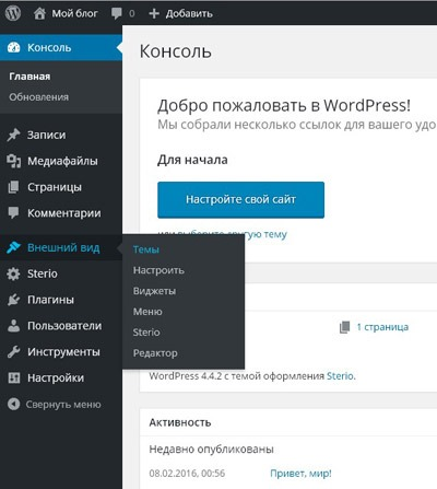 wordpress-udalit-temu-menu