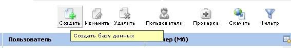 perenos-sajta-na-hosting-cozdat-bazu-dannyh