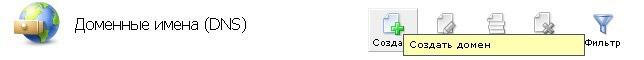 perenos-sajta-na-hosting-cozdat-domen