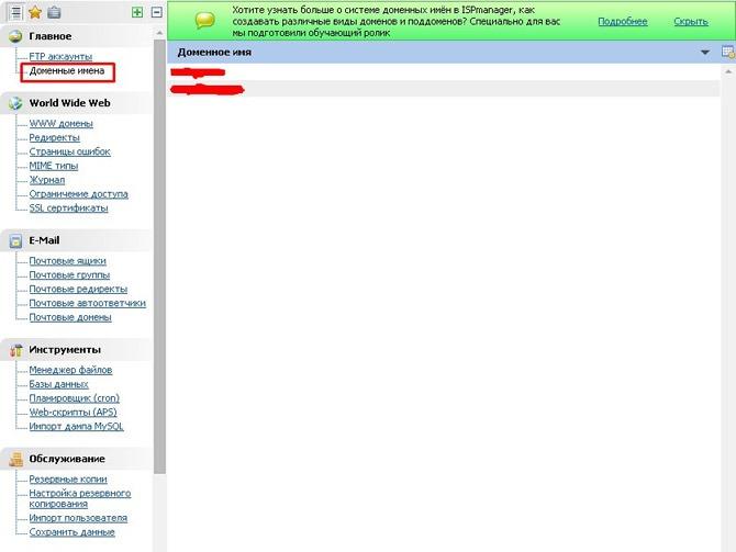 perenos-sajta-na-hosting-domeny