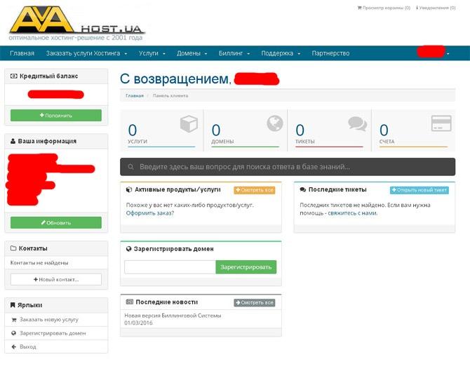 perenos-sajta-na-hosting-kabinet-AvaHost