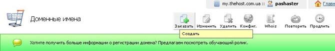 perenos-sajta-na-hosting-sozdat-domennoe-imya