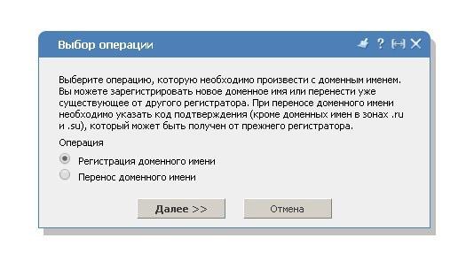perenos-sajta-na-hosting-sozdat-novyj-domen