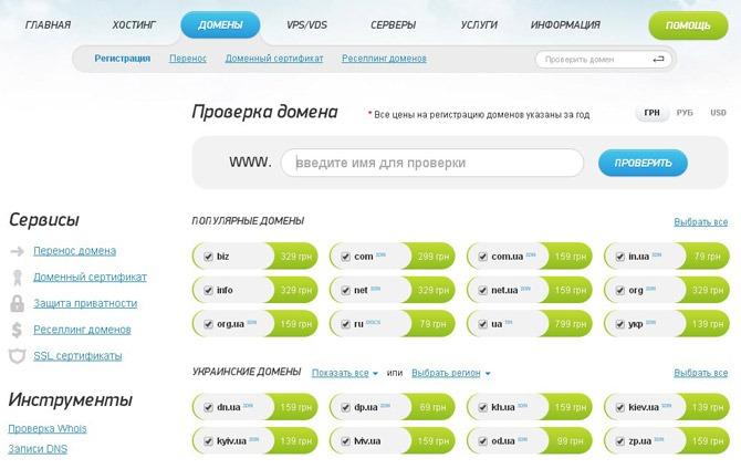 perenos-sajta-na-hosting-thehost-registraciya-domena