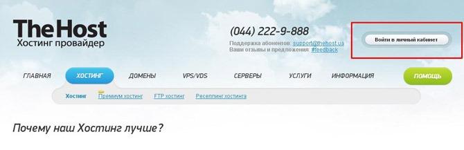 perenos-sajta-na-hosting-thehost-vhod-v-kabinet