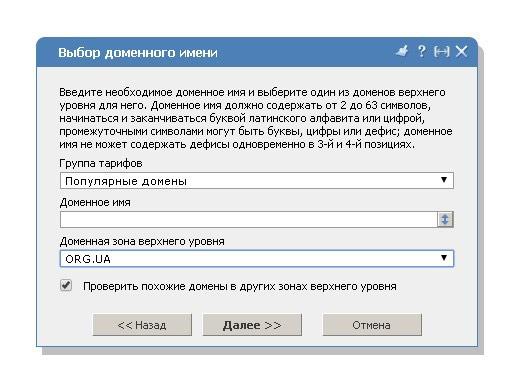 perenos-sajta-na-hosting-vybor-domena