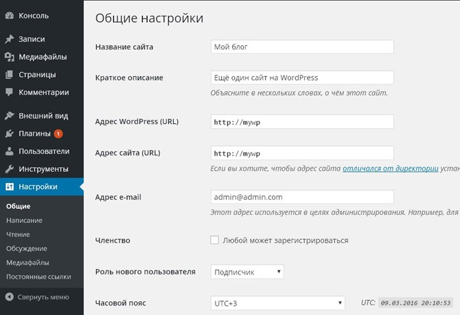 perenos-wordpress-na-hosting-imya-sajta-v-adminke