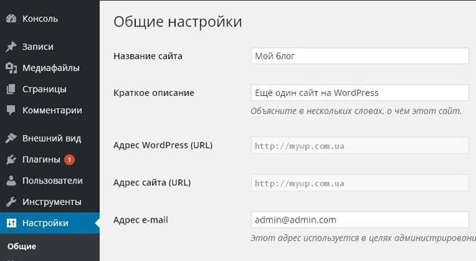 perenos-wordpress-na-hosting-imya-sajta-v-konfige