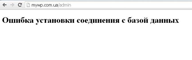 perenos-wordpress-na-hosting-oshibka-bazy-dannyh