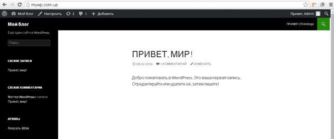 perenos-wordpress-na-hosting-rabochij-sajt
