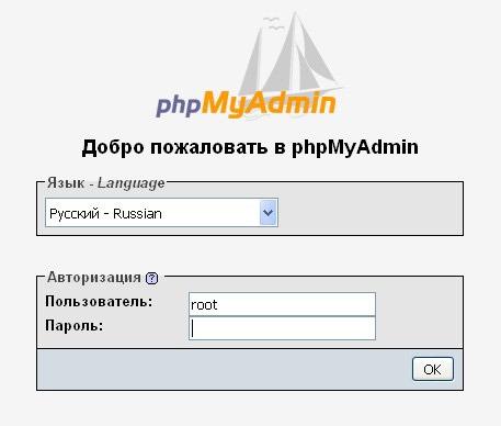 perenos-wordpress-na-hosting-vhod-v-phpMyAdmin
