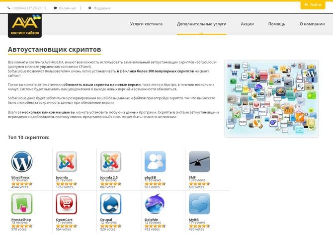 ustanovka-opencart-na-hosting-AvaHost