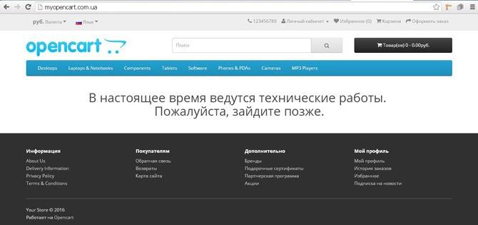 ustanovka-opencart-na-hosting-rezhim-obsluzhivaniya