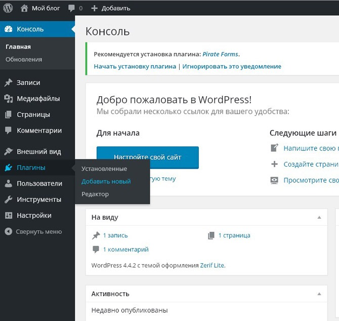 ustanovka-plaginov-wordpress-dobavit-novyj