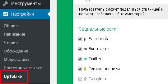 ustanovka-plaginov-wordpress-nastrojki-plagina