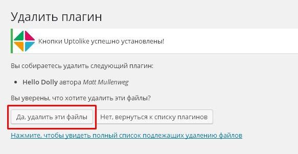 ustanovka-plaginov-wordpress-podtverzhdenie-udaleniya
