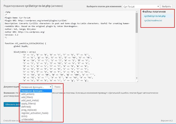 ustanovka-plaginov-wordpress-redaktor-koda