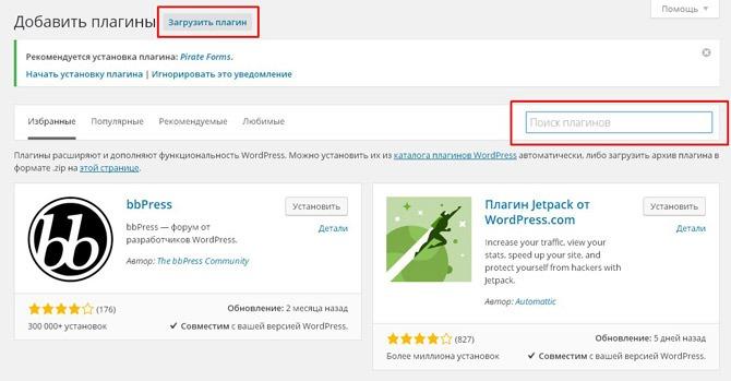 ustanovka-plaginov-wordpress-sposoby-ustanovki
