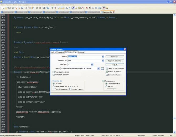 poisk-css-klassa-ehlementa-interfejsa-sajta-na-opencart-v-notepad++