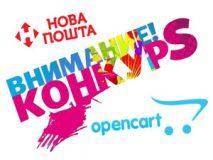 razygryvfem-modul-opencart-novaya-pochta