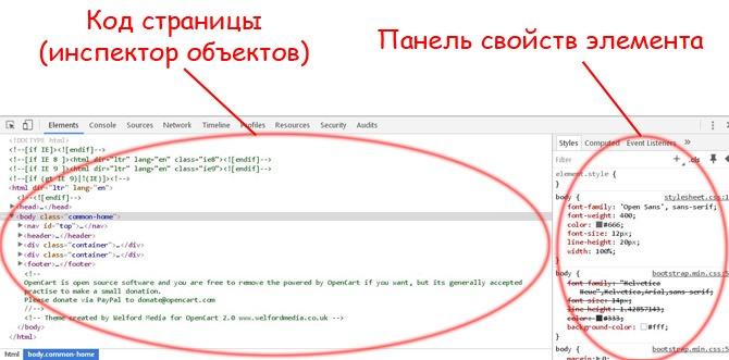 web-interfejs-instrumentov-razrabotchika-google-chrome-dlya-izmeneniya-verstki-i-interfejsa-sajta