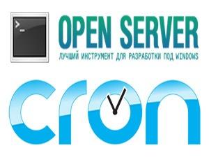 nastrojka-planirovshchika-zadach-cron-openserver
