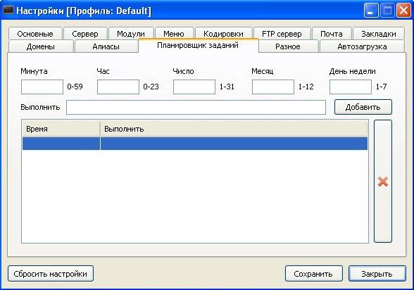 planirovschik-zadanij-cron-openserver
