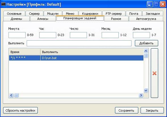 zapusk-prilozhenij-windows-v-planirovschike-zadach-cron-openserver